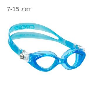 Купить Детские очки для плавания Cressi KING CRAB, возраст - 7-15 лет, цвет - голубой (небесный), цвет стёкол - прозрачный, Италия